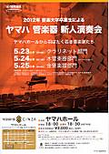 Yamaha newcomer concert, 20120524