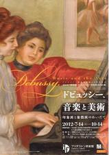 Debussy 2012