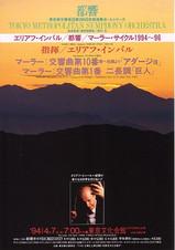 TMSO, 19940407