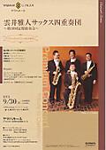 KumoiQ, 20120930