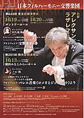JapanPhil, 20121019