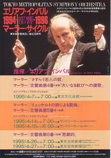 TMSO, Mahler1995