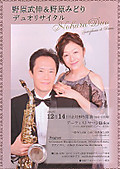 Nohara Duo, 20121214