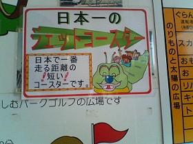 伊豆高原200803