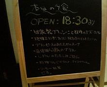 Gasshuku06_menu