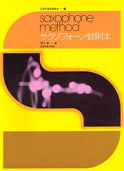Sakaguchi_sax_method