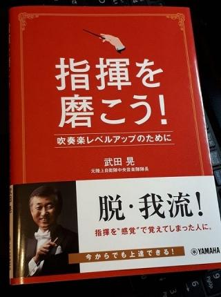 Book_takeda