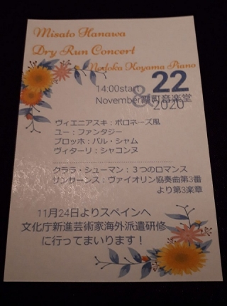 Program20201122